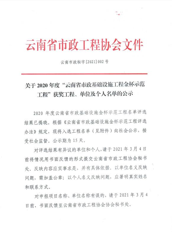 """关于2020年度""""云南省市政基础设施工程金杯示范工程""""获奖工程、单位及个人名单的公示"""