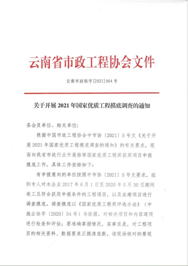关于开展2021年国家优质工程摸底调查的通知