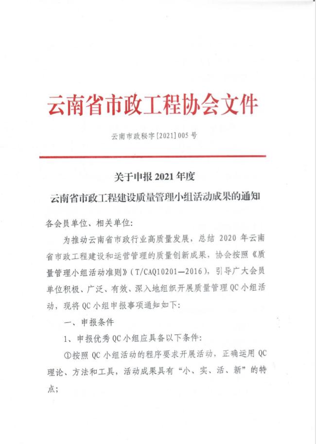 关于申报2021年度云南省市政工程建设质量管理小组活动成果的通知